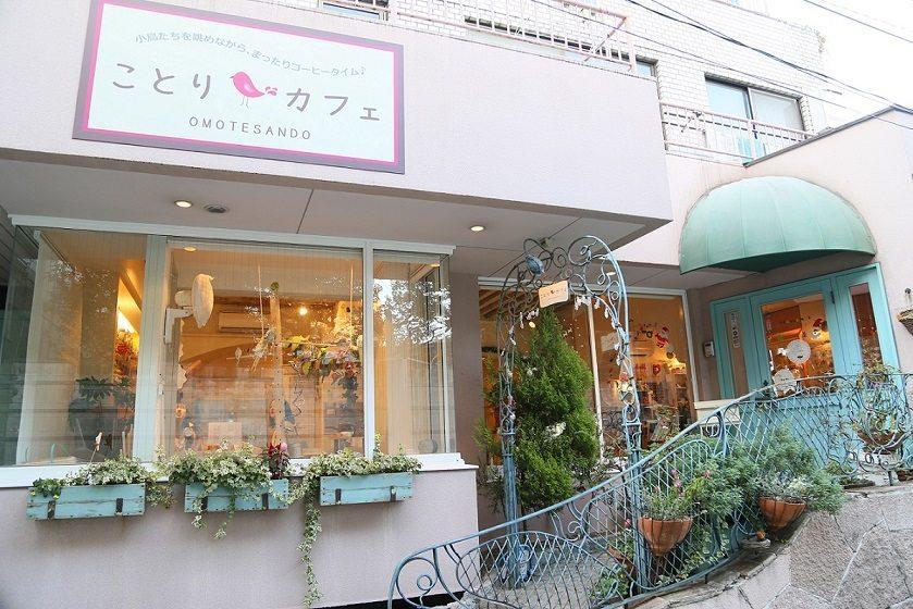 Outside of Kotori Omotesando Cafe